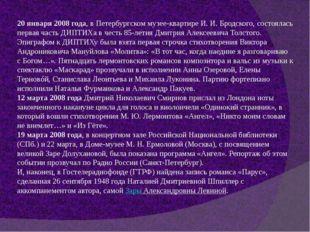 20 января 2008 года, в Петербургском музее-квартире И. И. Бродского, состояла