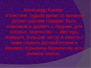 Александр Князев: «Поистине, судьба время от времени делает царские подарки.