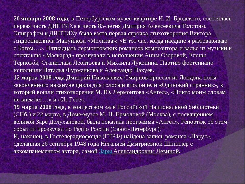 20 января 2008 года, в Петербургском музее-квартире И. И. Бродского, состояла...