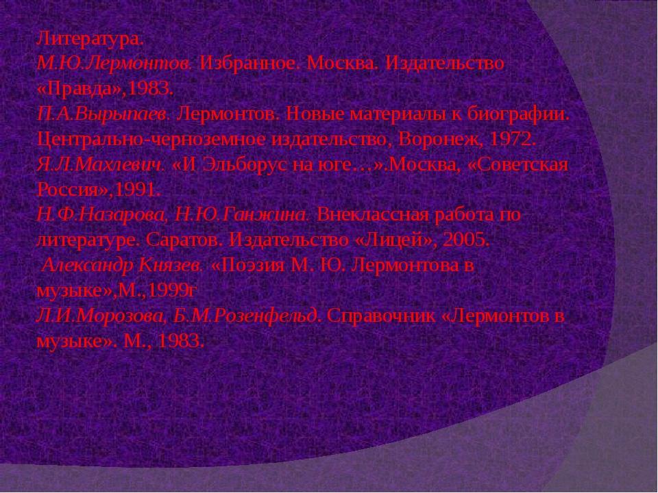 Литература. М.Ю.Лермонтов. Избранное. Москва. Издательство «Правда»,1983. П.А...