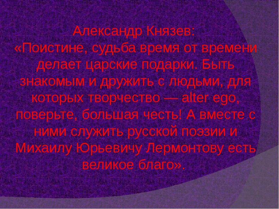 Александр Князев: «Поистине, судьба время от времени делает царские подарки....