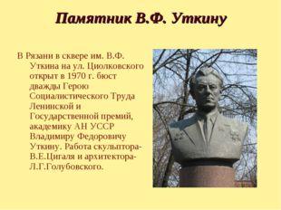 Памятник В.Ф. Уткину В Рязани в сквере им. В.Ф. Уткина на ул. Циолковского от