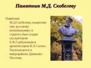 Памятник М.Д. Скобелеву Памятник М.Д.Скобелеву,талантливому русскому военачал