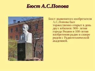 Бюст А.С.Попова Бюст знаменитого изобретателя А.C.Попова был торжественно отк