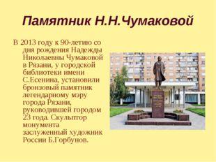 Памятник Н.Н.Чумаковой В 2013 году к 90-летию со дня рождения Надежды Николае