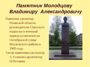 Памятник Молодцову Владимиру Александровичу Памятник уроженцу Рязанской облас