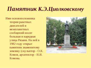 Памятник К.Э.Циолковскому Имя основоположника теории ракетных двигателей и ме