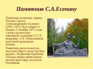 Памятник С.А.Есенину Памятник великому лирику России Сергею Александровичу Ес