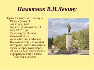 Памятник В.И.Ленину Первый памятник Ленину в Рязани (автор Г. Алексеев) был т
