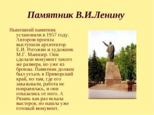 Памятник В.И.Ленину Нынешний памятник установили в 1957 году. Автором проекта