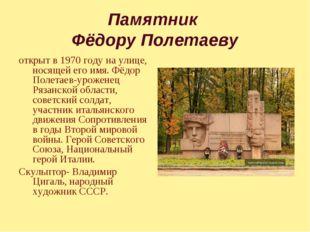 Памятник Фёдору Полетаеву открыт в 1970 году на улице, носящей его имя. Фёдор
