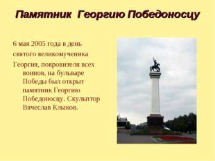 Памятник Георгию Победоносцу 6 мая 2005 года в день святого великомученика Ге