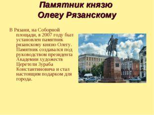 Памятник князю Олегу Рязанскому В Рязани, на Соборной площади, в 2007 году бы