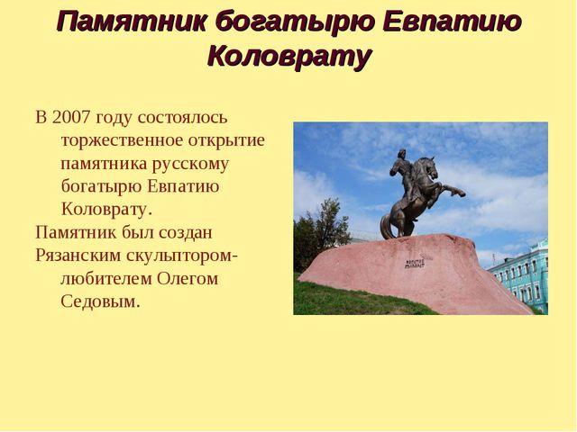 Памятник богатырю Евпатию Коловрату В 2007 году состоялось торжественное откр...