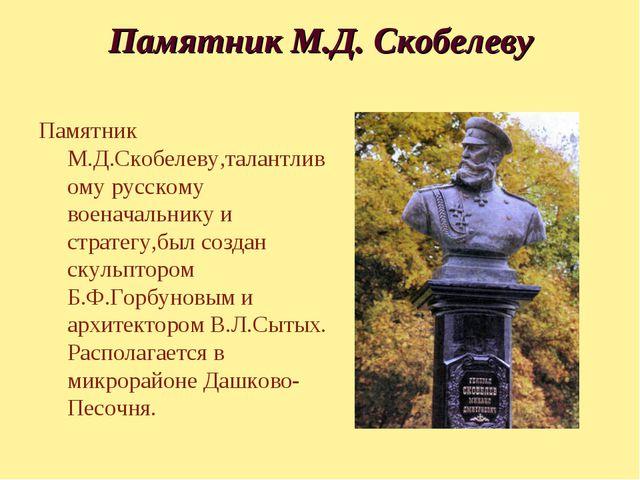 Памятник М.Д. Скобелеву Памятник М.Д.Скобелеву,талантливому русскому военачал...