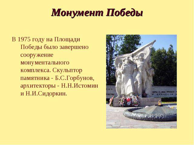 Монумент Победы В 1975 году на Площади Победы было завершено сооружение монум...