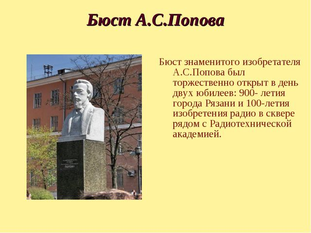 Бюст А.С.Попова Бюст знаменитого изобретателя А.C.Попова был торжественно отк...