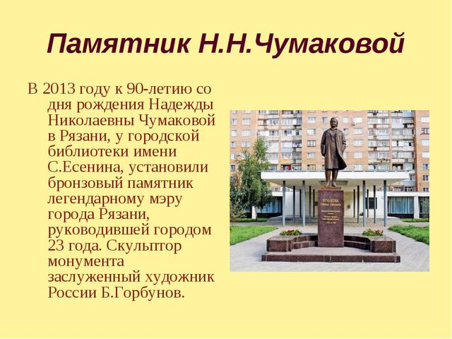 Памятник Н.Н.Чумаковой В 2013 году к 90-летию со дня рождения Надежды Николае...