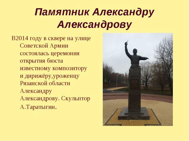 Памятник Александру Александрову В2014 году в сквере на улице Советской Армии...