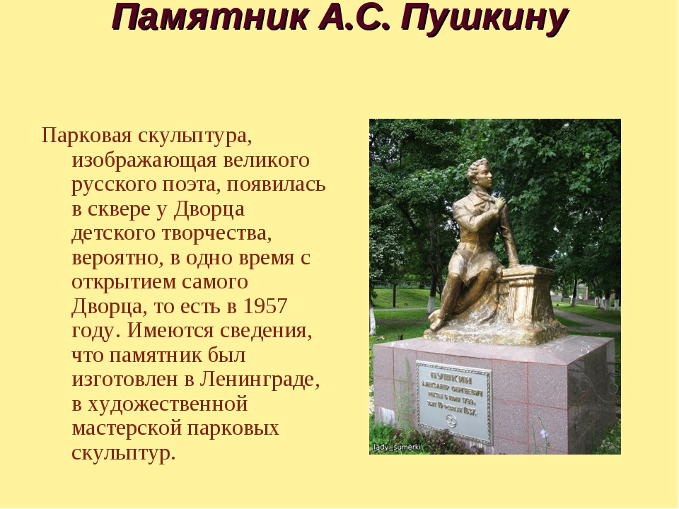 Памятник А.С. Пушкину Парковая скульптура, изображающая великого русского поэ...