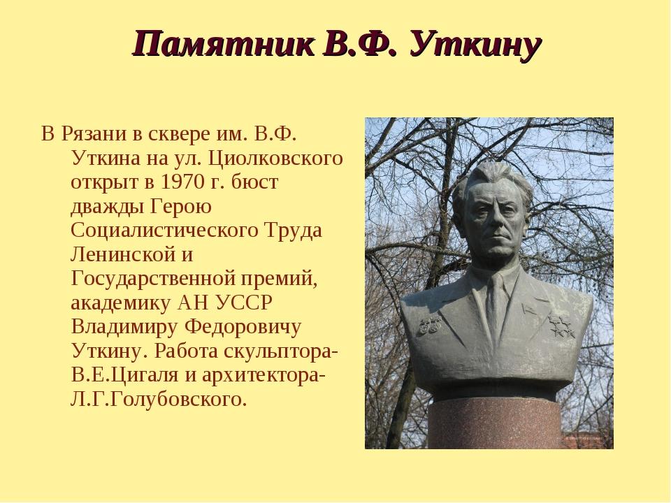 Памятник В.Ф. Уткину В Рязани в сквере им. В.Ф. Уткина на ул. Циолковского от...
