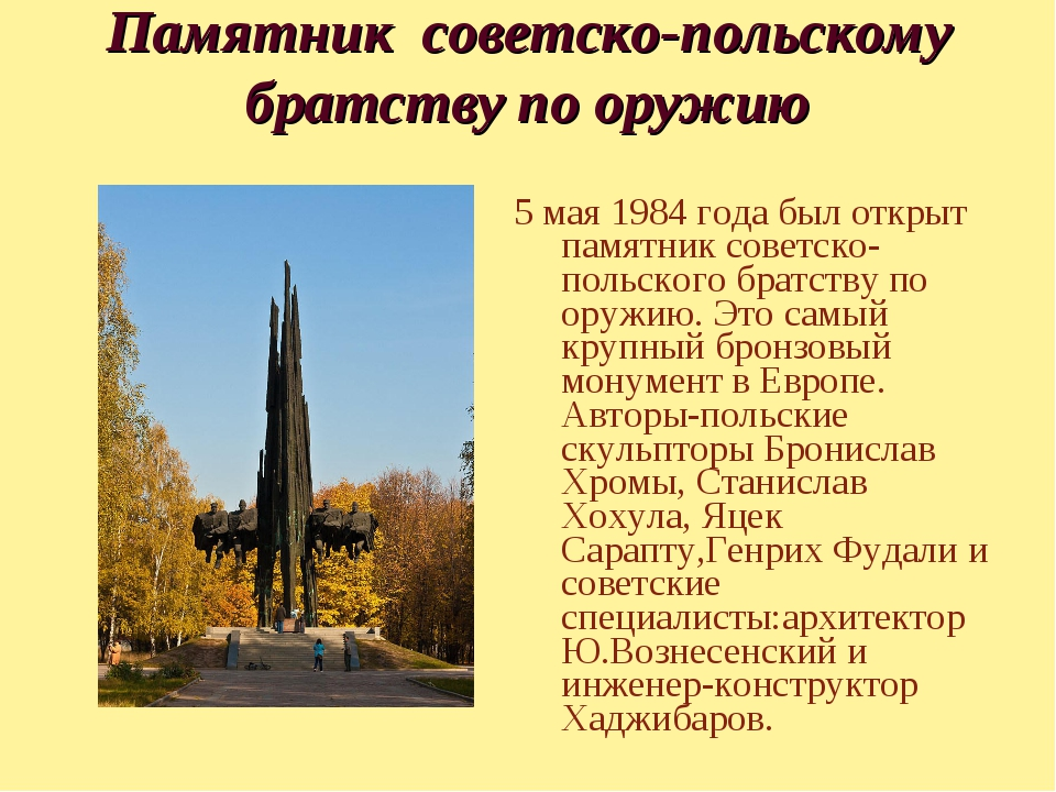 Памятник советско-польскому братству по оружию 5 мая 1984 года был открыт пам...