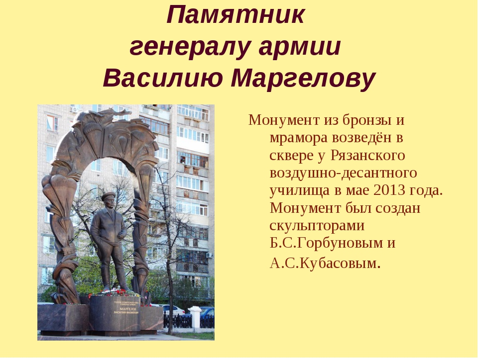 Памятник генералу армии Василию Маргелову Монумент из бронзы и мрамора возвед...