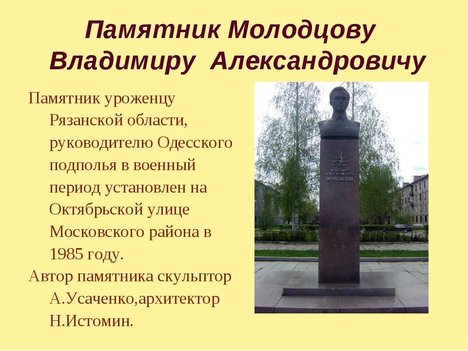 Памятник Молодцову Владимиру Александровичу Памятник уроженцу Рязанской облас...