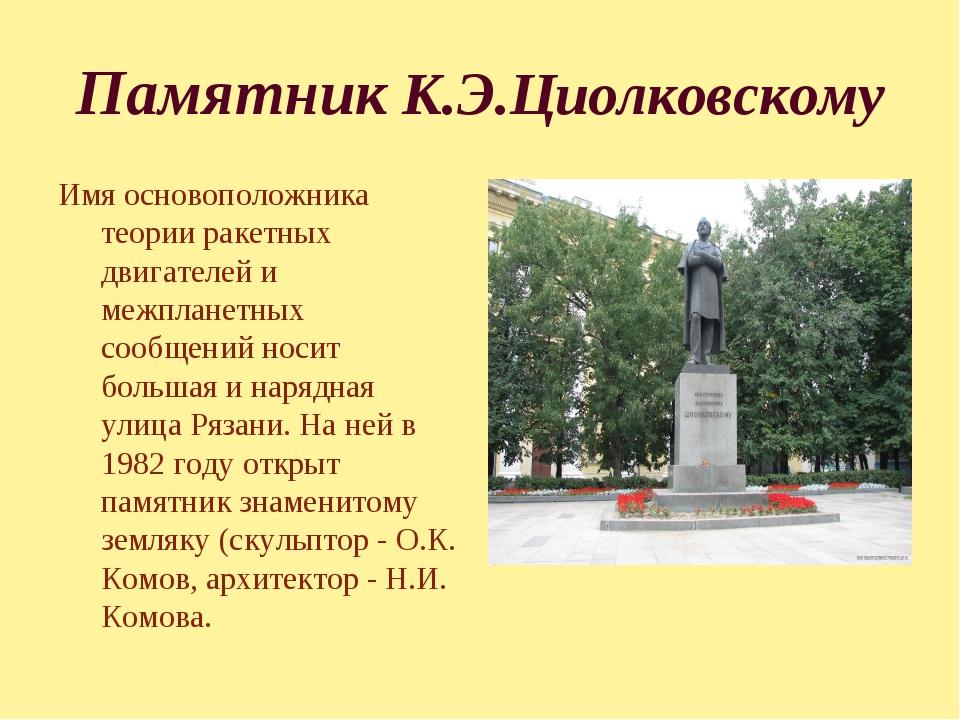 Памятник К.Э.Циолковскому Имя основоположника теории ракетных двигателей и ме...