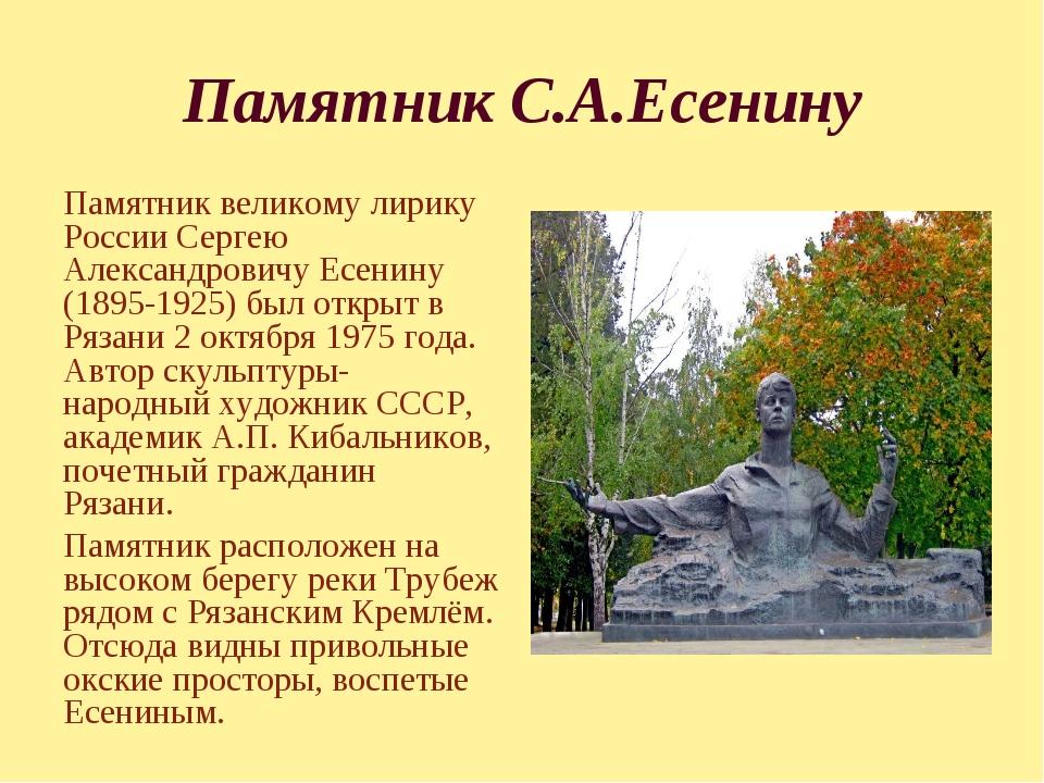 Памятник С.А.Есенину Памятник великому лирику России Сергею Александровичу Ес...
