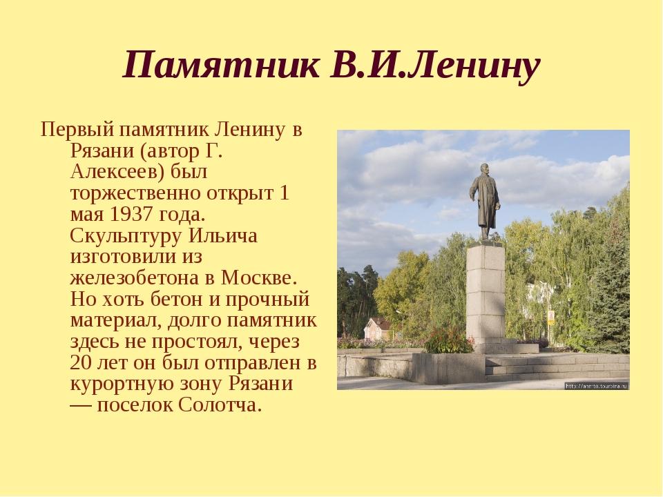 Памятник В.И.Ленину Первый памятник Ленину в Рязани (автор Г. Алексеев) был т...