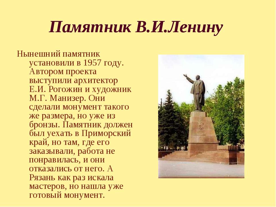 Памятник В.И.Ленину Нынешний памятник установили в 1957 году. Автором проекта...