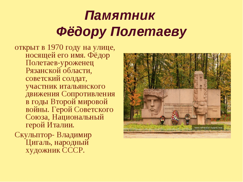 Памятник Фёдору Полетаеву открыт в 1970 году на улице, носящей его имя. Фёдор...
