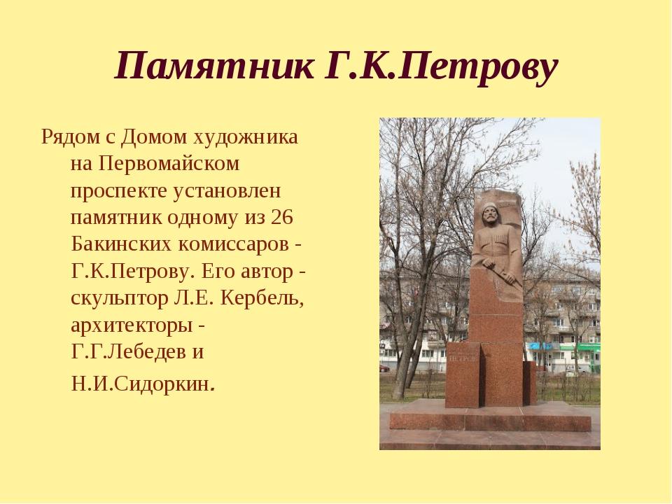 Памятник Г.К.Петрову Рядом с Домом художника на Первомайском проспекте устано...