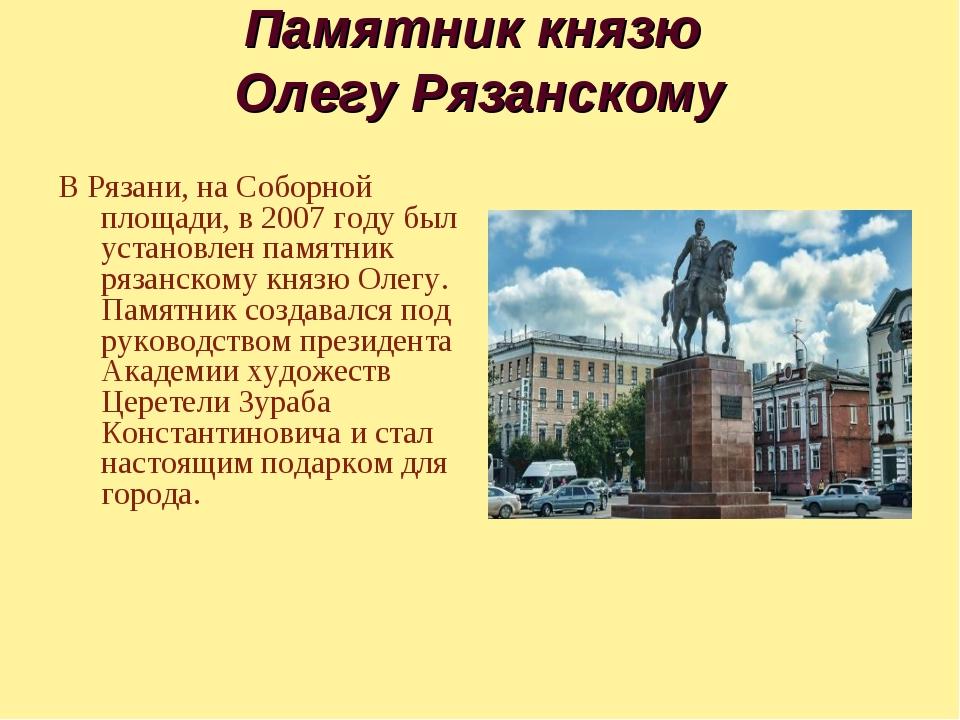 Памятник князю Олегу Рязанскому В Рязани, на Соборной площади, в 2007 году бы...