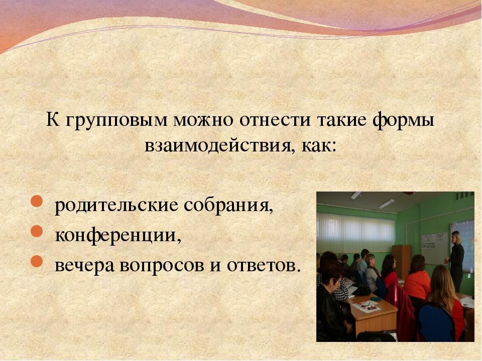 К групповым можно отнести такие формы взаимодействия, как: родительские собра...