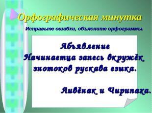 Орфографическая минутка Абъявление Начинаетца запесь вкружёк знотоков рускава