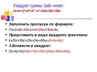 Квадрат суммы трёх чисел: (а+в+с)2=а2+в2 +с2+2ав+2ас+2вс Заполнить пропуски п