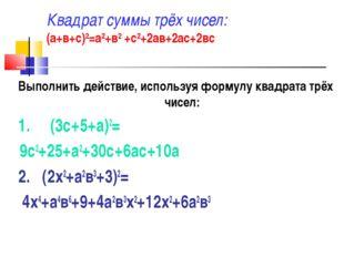 Квадрат суммы трёх чисел: (а+в+с)2=а2+в2 +с2+2ав+2ас+2вс Выполнить действие,