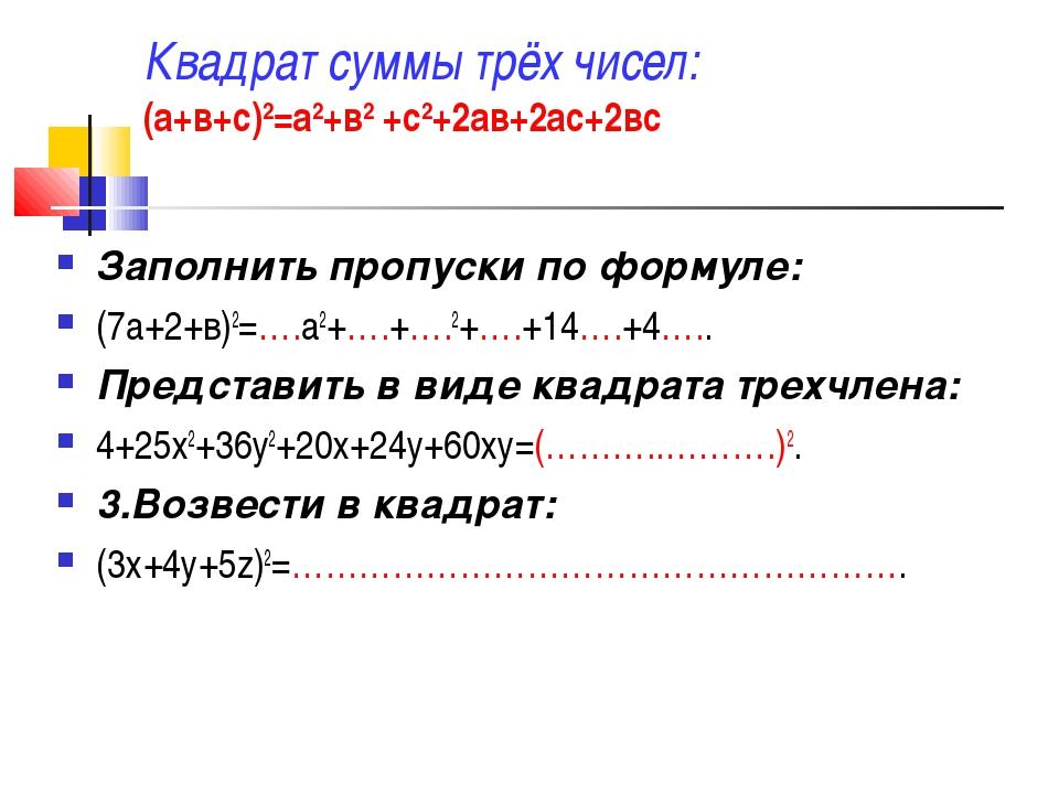 Квадрат суммы трёх чисел: (а+в+с)2=а2+в2 +с2+2ав+2ас+2вс Заполнить пропуски п...