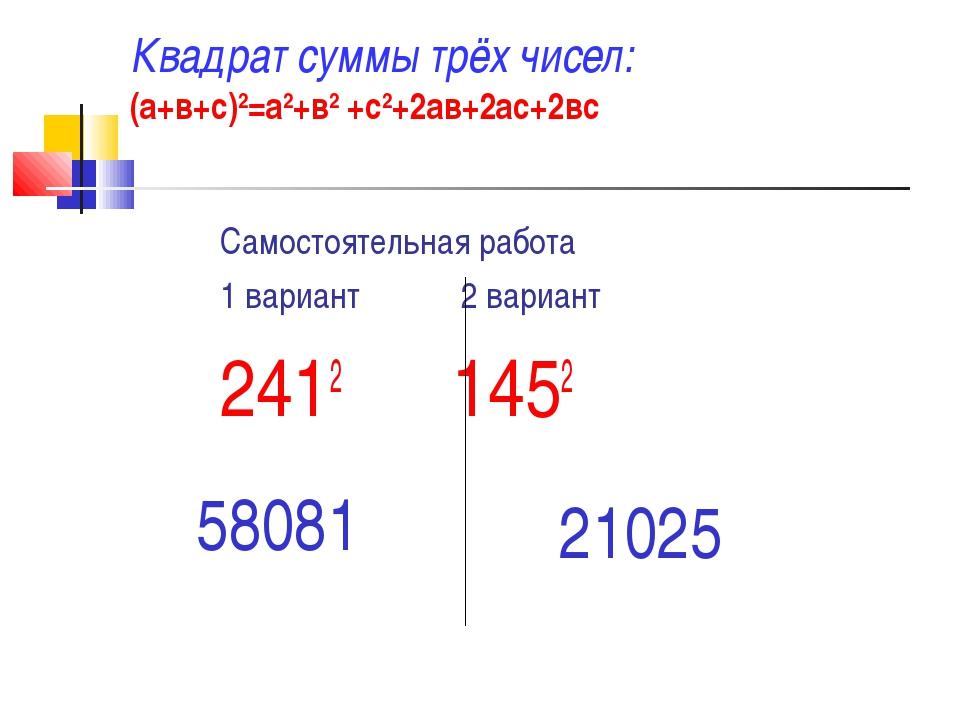 Квадрат суммы трёх чисел: (а+в+с)2=а2+в2 +с2+2ав+2ас+2вс Самостоятельная рабо...