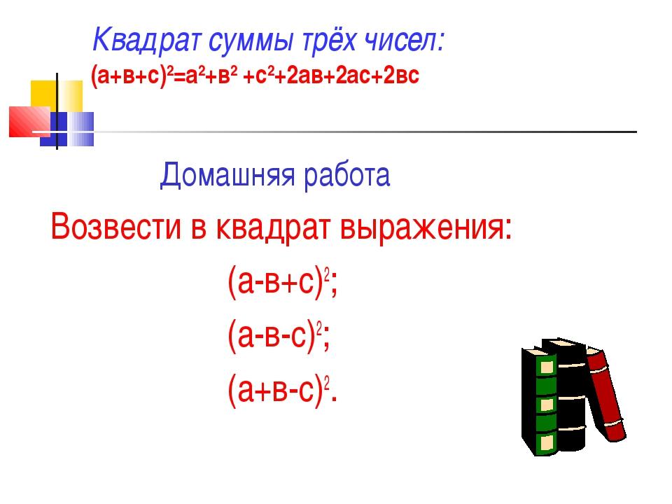 Квадрат суммы трёх чисел: (а+в+с)2=а2+в2 +с2+2ав+2ас+2вс Домашняя работа...