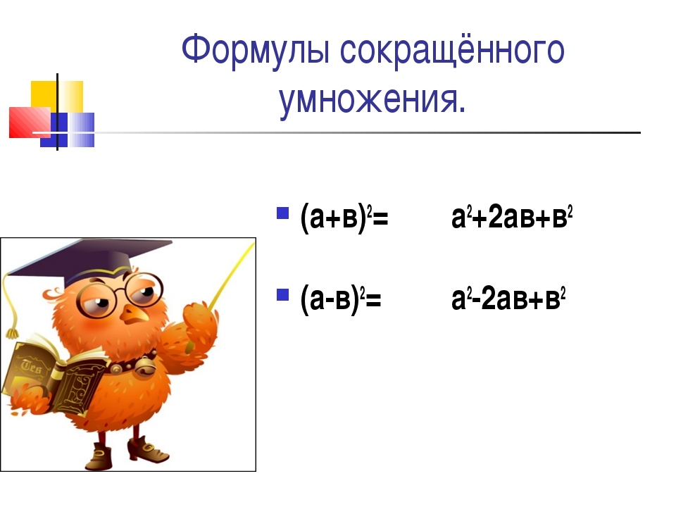Формулы сокращённого умножения. (а+в)2= (а-в)2= а2+2ав+в2 а2-2ав+в2