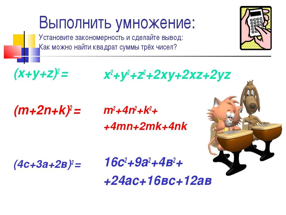 Выполнить умножение: Установите закономерность и сделайте вывод: Как можно на...