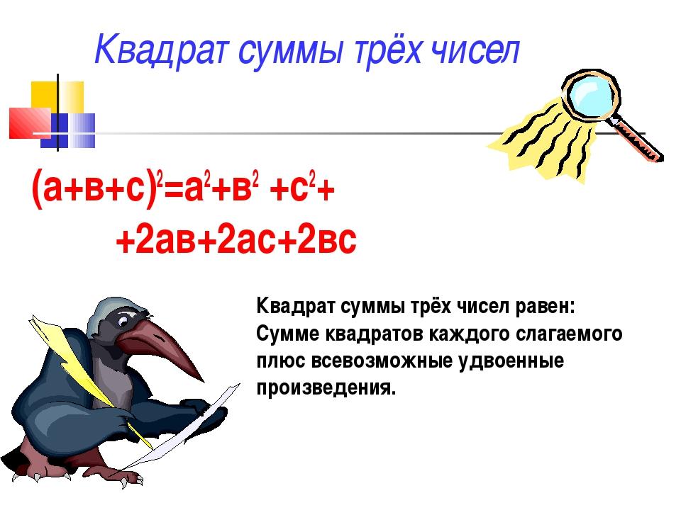 Квадрат суммы трёх чисел (а+в+с)2=а2+в2 +с2+ +2ав+2ас+2вс Квадрат суммы трёх...