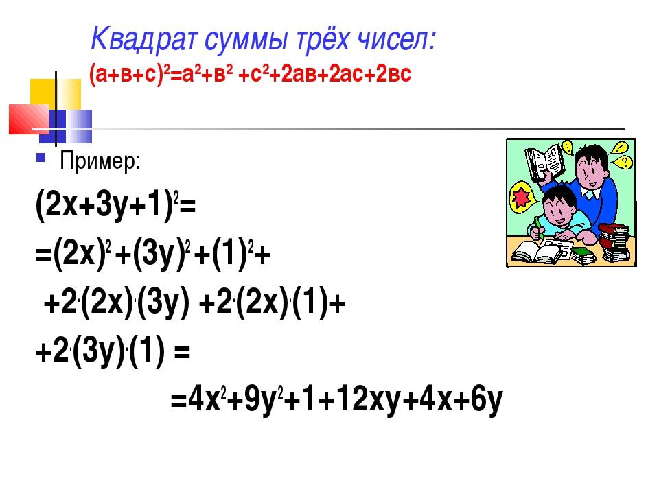 Квадрат суммы трёх чисел: (а+в+с)2=а2+в2 +с2+2ав+2ас+2вс Пример: (2х+3у+1)2=...