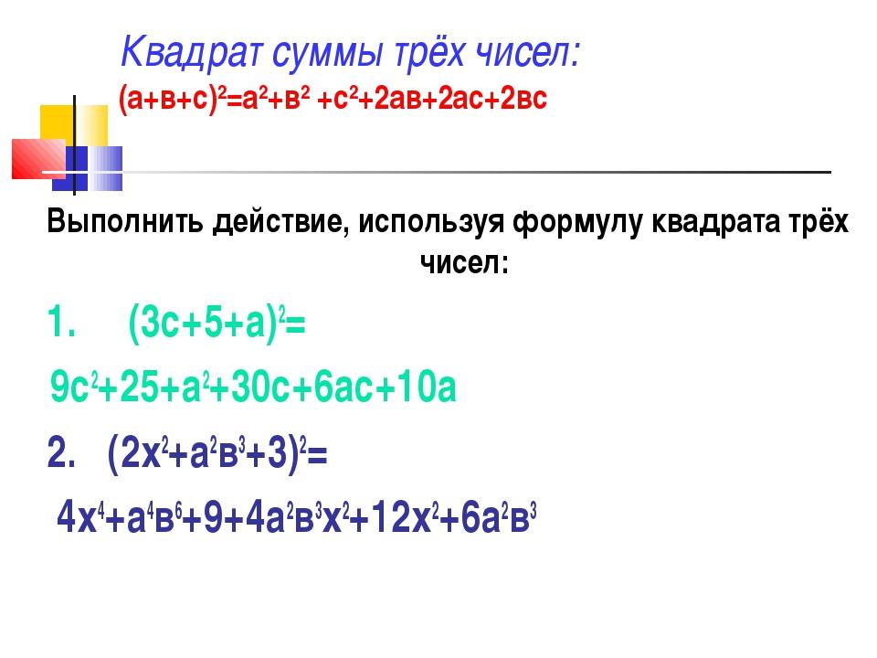 Квадрат суммы трёх чисел: (а+в+с)2=а2+в2 +с2+2ав+2ас+2вс Выполнить действие,...