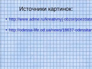 Источники картинок: http://www.adme.ru/kreativnyj-obzor/poezdataya-reklama-23