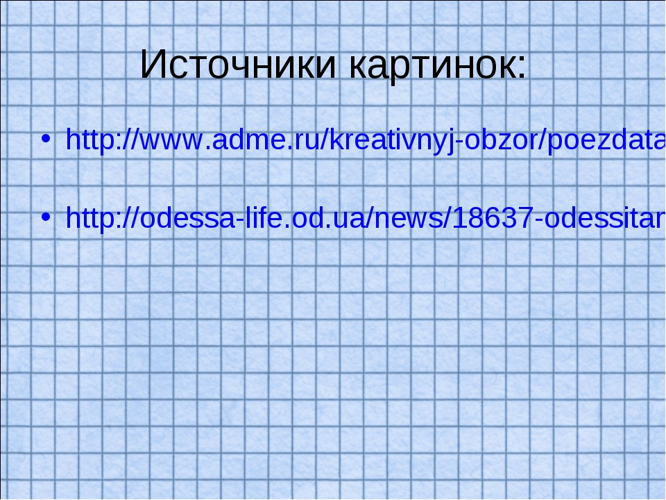 Источники картинок: http://www.adme.ru/kreativnyj-obzor/poezdataya-reklama-23...