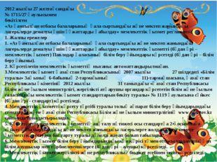 2012 жылғы 27 желтоқсандағы № 1715/27 қаулысымен бекітілген «Аз қамтылған от